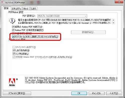 PDFMaker設定
