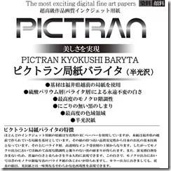 KyokushiBaryta