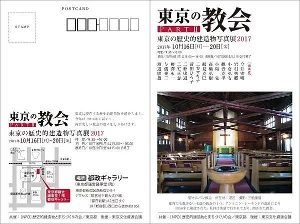 tokyo-kyoukai02