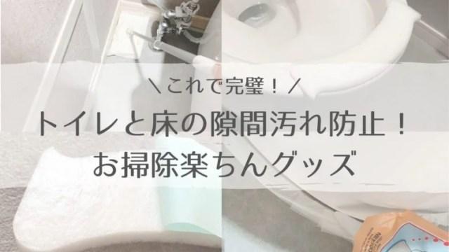 トイレと床の隙間汚れ防止!掃除が楽になるおすすめアイテムをご紹介