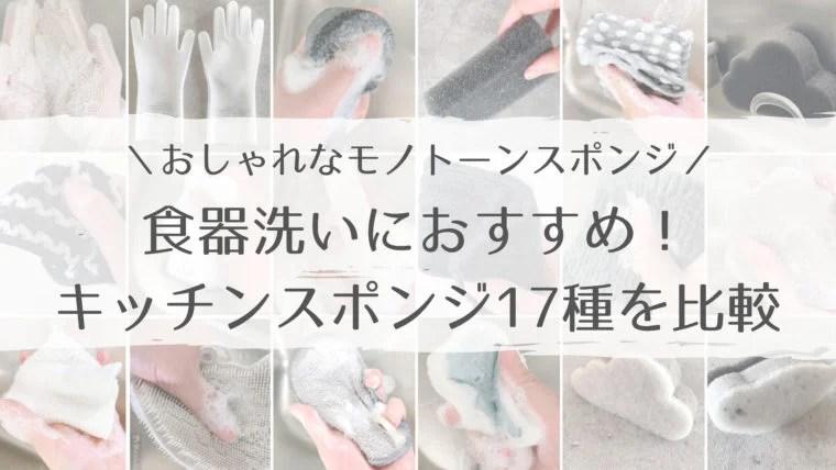 食器洗いにおすすめ!おしゃれなモノトーンのキッチンスポンジ17種を比較