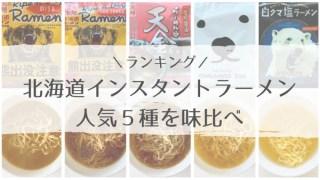 北海道ご当地ラーメンをレビュー!人気5種を味比べ