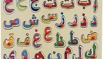 mainan edukasi anak muslim Puzzle knob huruf Hijaiyah