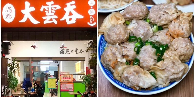 【台南美食】滿點大雲吞 文南路上的人氣排隊美食,必吃鮮肉抄手麵及鮮蝦抄手麵