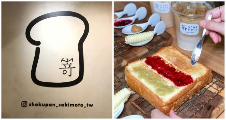 【台北美食】SAKImoto Bakery 嵜 高級生吐司專門店|大阪超人氣吐司專門店進駐台北信義區囉!