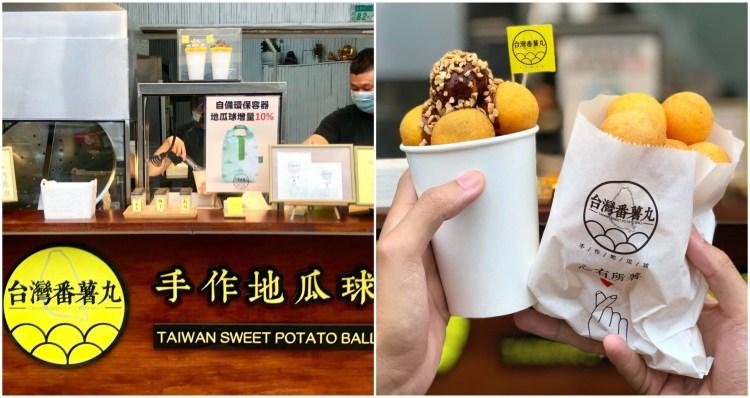 【台南美食】台灣番薯丸-手作地瓜球|七種撒粉通通一次滿足,還有淋醬口味可以選擇(含疫情期間營業資訊)