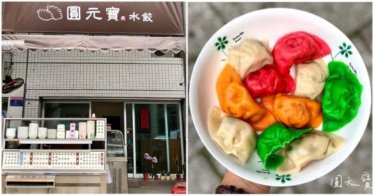 【高雄美食】圓元寶水餃館 彩色綜合水餃這裡有,高麗菜、麻辣、韭黃及瓠瓜四種口味一次滿足