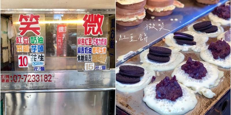 【高雄美食】微笑紅豆餅 武廟週邊必吃超人氣排隊紅豆餅,創新口味讓人看得口水直流