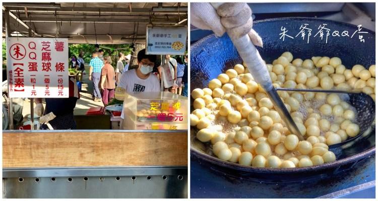 【高雄美食】朱爺爺QQ蛋地瓜球|QQ蛋一顆只要一元的銅板價,就算一次買100顆也不心疼!