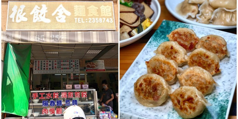【台南美食】很餃舍麵食館|主打大顆手工水餃及現煎煎餃