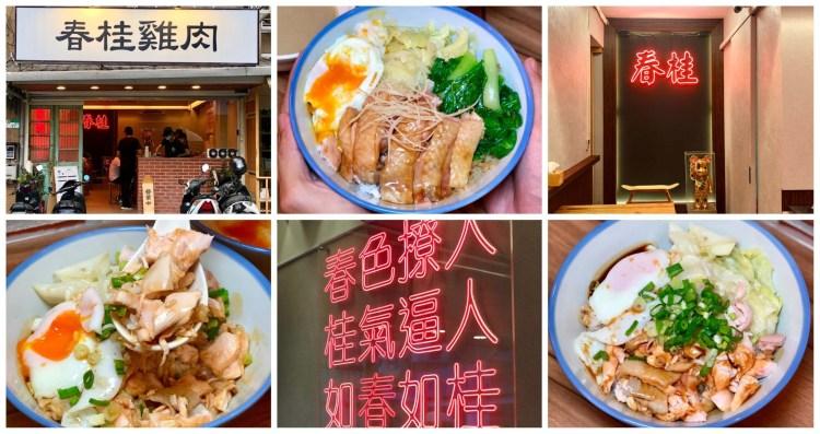 【台北美食】春桂雞肉 新開幕!紅磚牆搭配霓虹燈標語好復古,喜歡雞肉的朋友們千萬不能錯過!