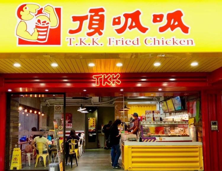 【連鎖品牌菜單】頂呱呱 菜單、最新消息、門市分店(持續更新中)