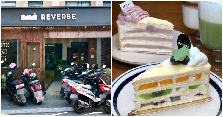 【宜蘭羅東】Reverse cake&coffee 隱藏在住宅區巷弄內超人氣千層蛋糕,平假日皆是客滿狀態!