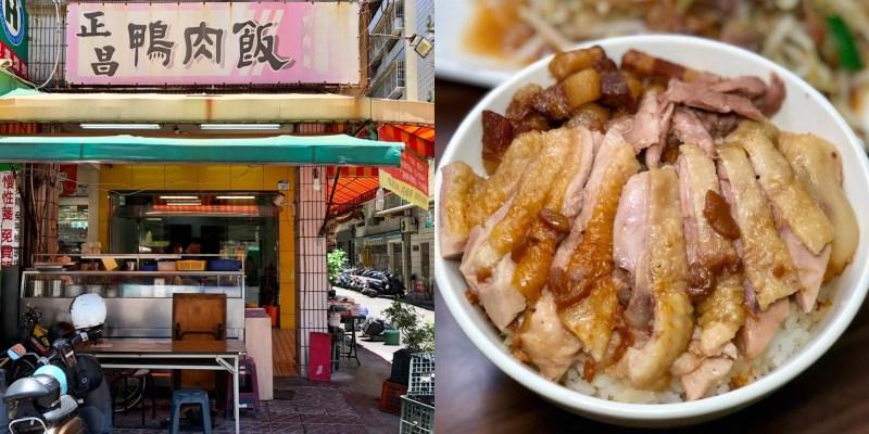 【高雄美食】正昌鴨肉飯 隱藏版限量鴨腿飯!武廟週邊必吃的鴨肉專賣店