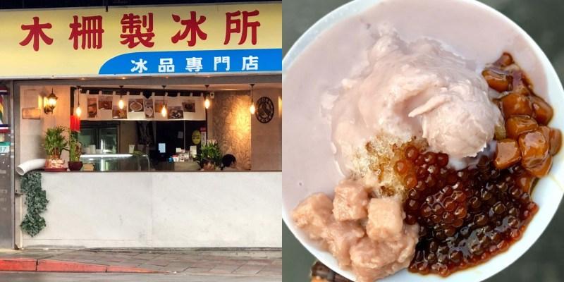 【台北美食】木柵製冰所|政大週邊必吃冰店,讓芋泥控為之瘋狂的冰品通通一次滿足!