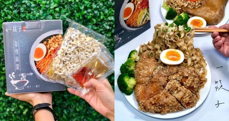 【宅配美食】一筷子拌麵 拌麵新品牌!傳承一甲子的美味伴出最思念的滋味