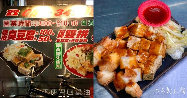 【台東美食】久昂臭豆腐|在地人大力推薦!招牌炸雙拼絕對是必點品項
