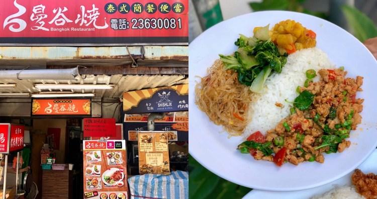 【台北美食】曼谷燒 隱藏在公館商圈巷弄內的平價泰式簡餐便當店