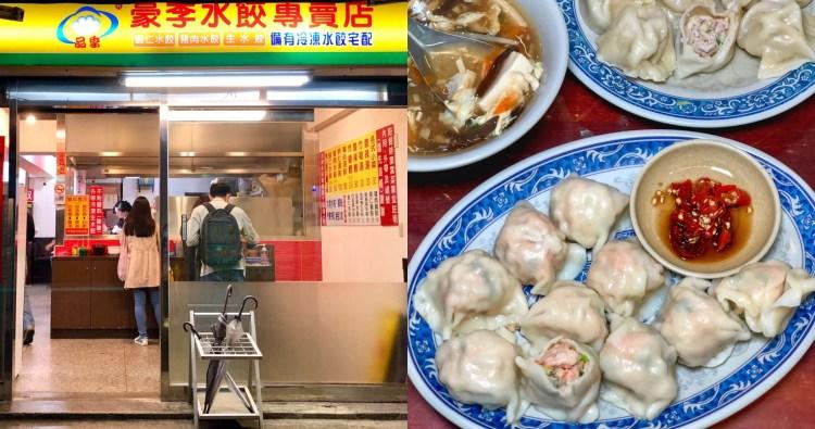 【台北美食】豪季水餃專賣店|皮薄透餡的蝦仁水餃,顆顆都是飽滿多汁
