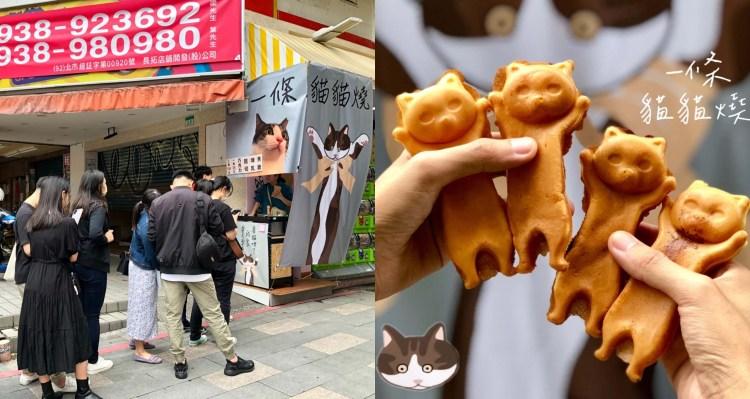 【台北美食】井一條貓貓燒 西門町商圈新開幕的貓咪雞蛋糕,超可愛的模樣讓人融化啦!