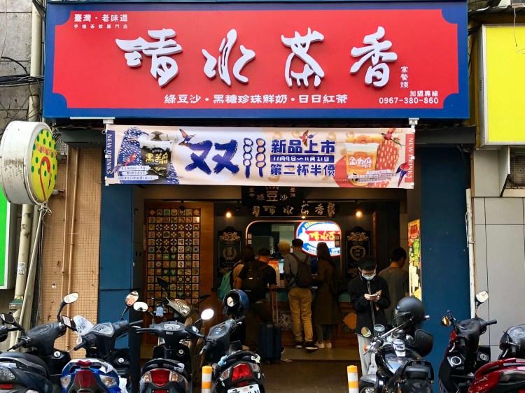 【連鎖品牌菜單】清水茶香 清水茶香菜單 清水茶香分店資訊 (持續更新中)