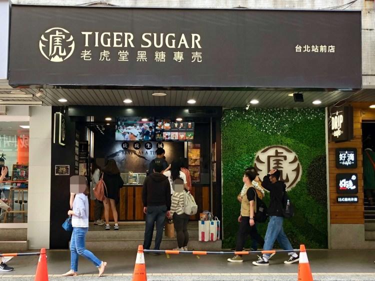 老虎堂Tigersugar 最新消息、菜單、聯名商品及分店資訊 (持續更新中)