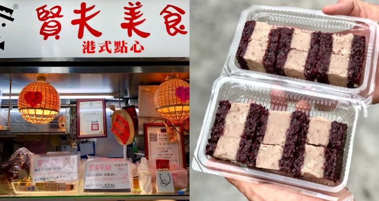 【台北美食】賢夫美食|隱藏在水源市場內超人氣的紫米芋頭,每一塊都非常真材實料