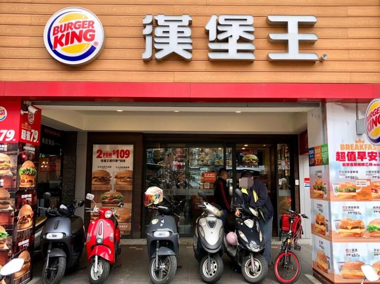 漢堡王 菜單及分店資訊 (持續更新中)