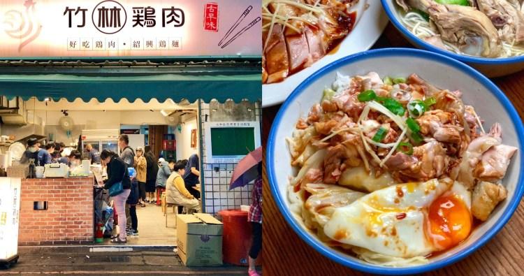 【永和美食】竹林雞肉|巷弄內超高人氣的雞肉飯,來這必點銷魂雞飯