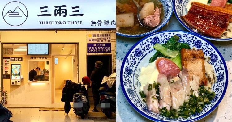 【宜蘭羅東】三兩三雞肉飯專賣店 新開幕!主打無骨雞肉飯,每一塊肉質都超軟嫩,淋上特製醬汁後更是銷魂