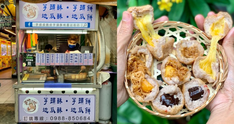 【桃園美食】芋叔叔脆皮芋頭酥|桃園火車站必吃下午茶之一!各式口味包餡炸芋頭球一次擁有,還有多種冷藏芋泥系列可以選擇