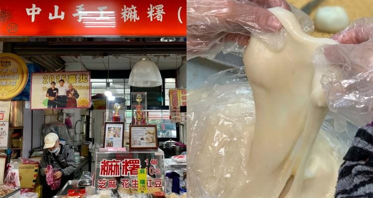 【台北美食】中山紅豆湯麻糬伯|中山市場內超人氣比賽冠軍麻糬,每天新鮮現做!
