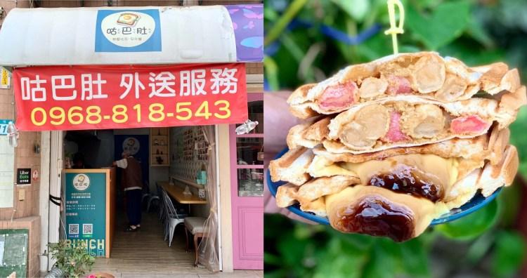 【蘆洲美食】咕巴肚 一整顆統一布丁夾入熱壓吐司,還有炸湯圓也是必點品項!