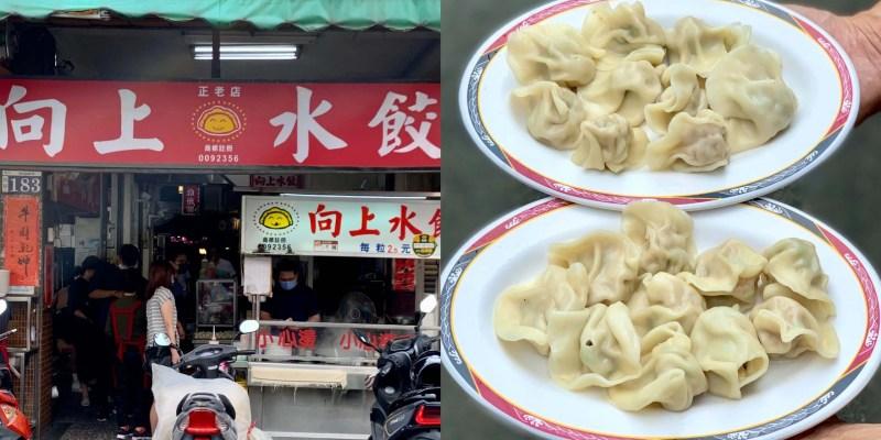 【台中美食】向上水餃 向上市場必吃美食!主打一粒只要2.5元的手工現包水餃