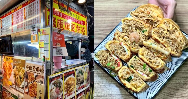 【台北美食】鴻記鐵板燒蔥餅捲|寧夏夜市超人氣排隊美食,結合鐵板麵與蔥油餅的創意料理