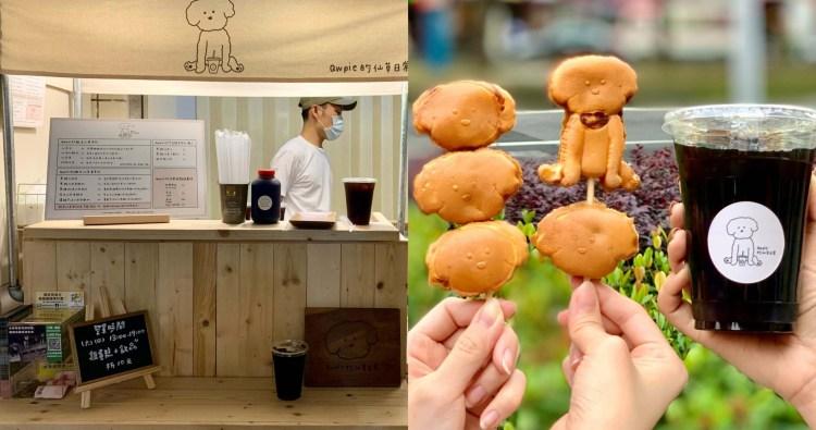 【台北美食】Qwpie的仙草日常|超萌雞蛋糕,還原度簡直100%,還有仙草系列飲品可以選擇