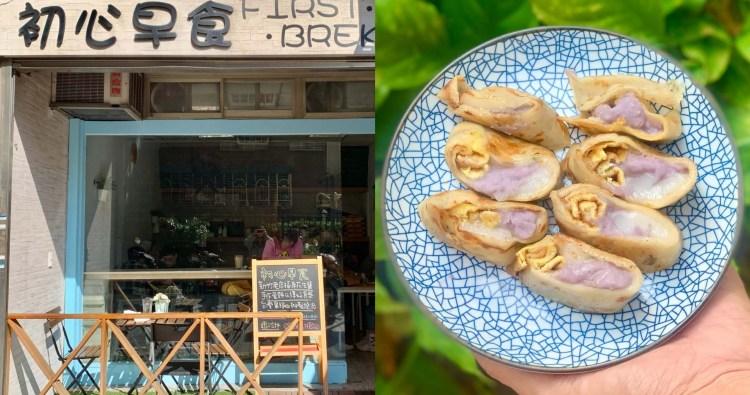 【新莊美食】初心早食|隱身在住宅區巷弄內的超人氣早餐店,手作蛋餅軟Q好入口