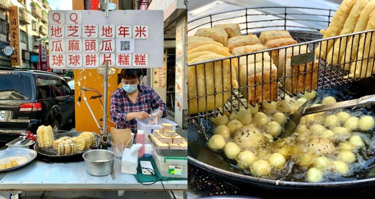 【台北美食】玩美大師炸點|堅持現點現做的地瓜球,每一份都能吃得到最新鮮的口感