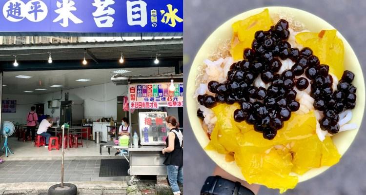 【三重美食】趙平自製米苔目冰 從早就開始營業的自製刨冰,任選三樣只要45元,料多實在
