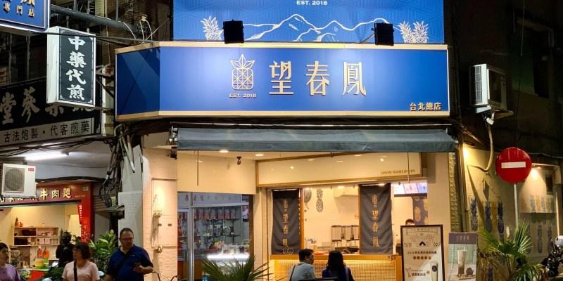 望春鳳2021年菜單、最新消息及分店資訊 (8月更新)