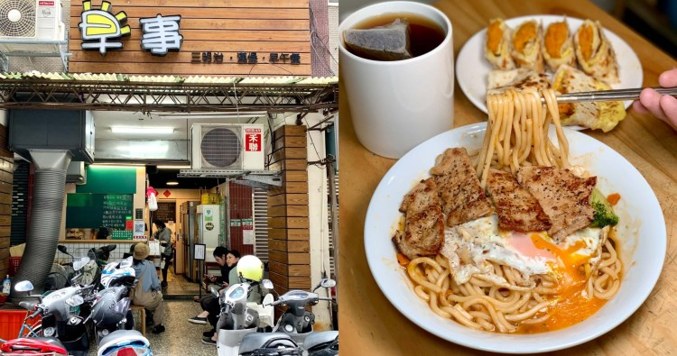 【台北美食】沒事早事坐|隱藏在巷弄內的超人氣排隊早餐店,來這必吃肉蛋蘑菇鐵板麵!