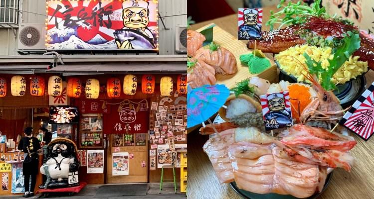 【台中美食】信兵衛手作丼飯壽司|充滿著日式氛圍的超人氣排隊日式料理,來這必點浮誇系丼飯!