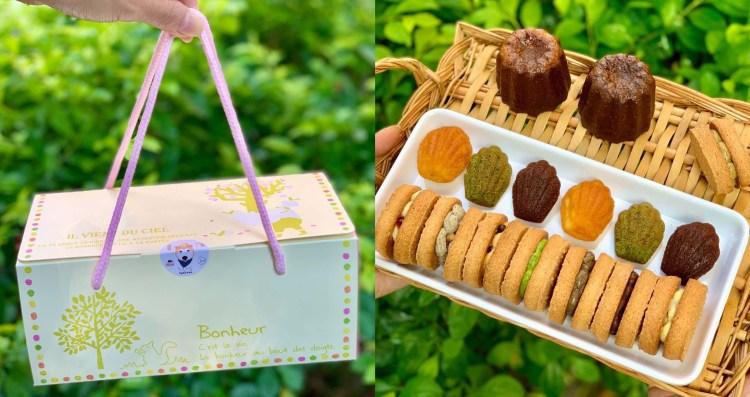 【宅配甜點】達克瓦茲小店|迷你達克瓦茲組合超可愛,一次擁有八種風味!