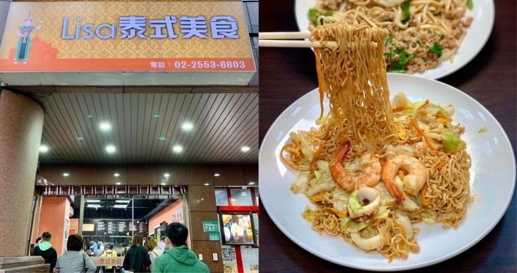 【台北美食】Lisa泰式美食|超人氣平價泰式料理,一個人也能吃得很享受!
