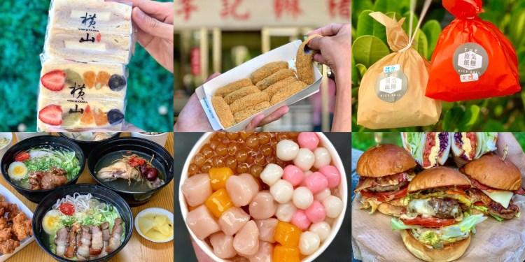 【台中美食】西屯區|防疫期間外帶外送美食懶人包,持續更新中