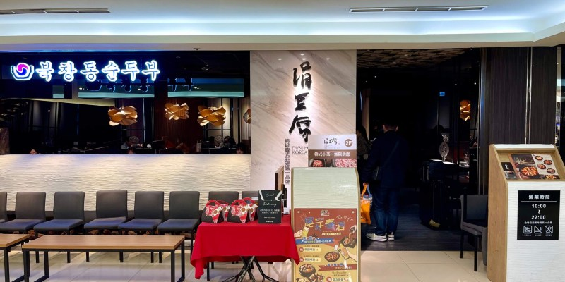 涓豆腐2021年菜單、最新消息及分店資訊 (10月更新)