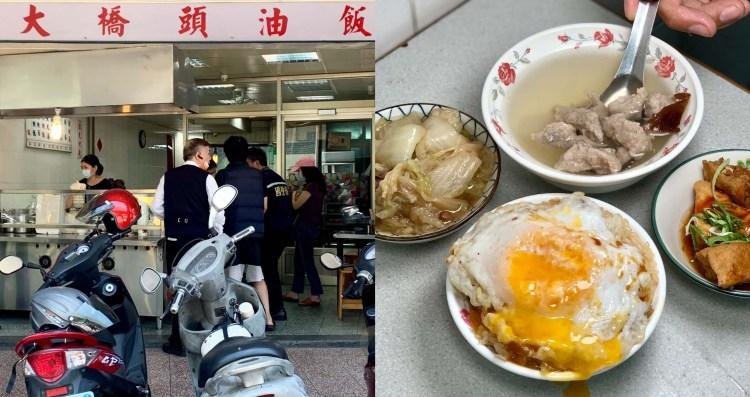 【台北美食】珠記大橋頭油飯 早餐來一碗油飯搭配半熟荷包蛋好幸福!