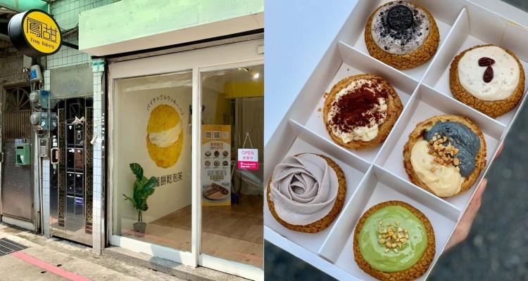 【台北美食】鳳甜烘培 Feng bakery西門店|新開幕!現點現做的小菠蘿餅乾泡芙,多達十種口味可以選擇,近期還推出了振興五倍卷的優惠,送禮自用都好適合~