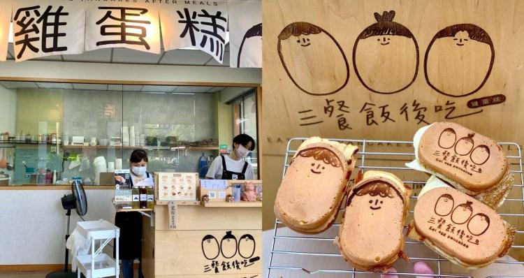 【蘆洲美食】三餐飯後吃雞蛋糕|超可愛的韓式雞蛋糕,就算不能出國也能享有!