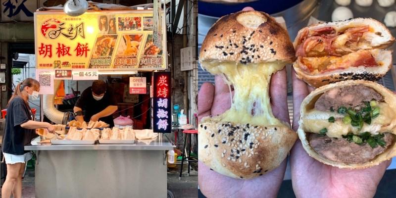 【蘆洲美食】天玥胡椒餅 隱藏版夜市美食,將起司包入胡椒餅中,超浮誇的牽絲好創新!